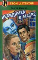 Сергей Иванов Невидимка в маске 5-271-00424-4, 5-8195-0086-5