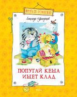 Курляндский Александр Попугай Кеша ищет клад 978-5-389-05803-3