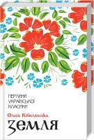 Кобилянська Ольга Земля 978-617-12-6297-3