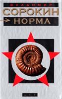 Сорокин Владимир Норма 978-5-17-050262-2