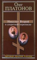 Олег Платонов Николай Второй в секретной переписке 5-9265-0173-3