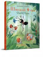 Наталія Стукман; ілюстрації: Лєна Барді Швидкий Флінн. Книжка-білінгва 978-966-935-849-3
