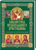 Михалицын Павел Почитание Пресвятой Богородицы 978-966-14-5818-4