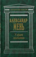 Александр Мень У врат молчания 5-699-11646-х