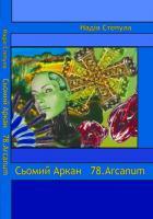 Степула Надія Сьомий Аркан 978-966-2669-24-4