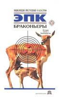 Авт.-сост. Т. И. Ревяко Браконьеры 985-437-478-5