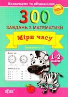 Грищенко Олена 300 завдань з математики. Міри часу. 1-2 клас 978-966-939-238-1