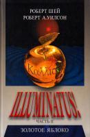 Шей Роберт, Роберт Антон Уилсон Illuminatus! Часть 2. Золотое яблоко 5-9550-0538-2