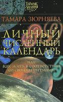 Тамара Зюрняева Личный численный календарь, или Как жить в соответствии со своими ритмами 978-5-17-049377-7, 978-5-271-19181-7, 978-5-9762-5601-9