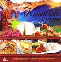 Тумко І. Кавказька кухня 978-617-594-908-5