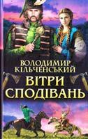Кільченський Володимир Вітри сподівань 978-966-14-9287-4