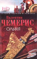 Чемерис Валентин Ольвія 978-966-03-4647-5