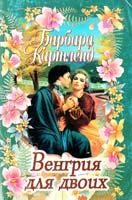 Барбара Картленд Венгрия для двоих 5-237-03563-9