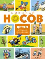 Носов Николай Детям. Избранные произведения (юбилейное издание) 978-5-389-14830-7