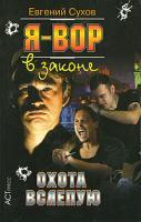 Евгений Сухов Я - вор в законе. Охота вслепую 978-5-462-00683-8
