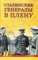 Смыслов Олег Сталинские генералы в плену 978-5-4444-2095-9