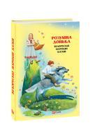 Упорядник Оксана Герман Розумна донька: білоруські народні казки 978-966-03-8271-8