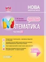 Бондар Т.М., Пашковська Г.А. НУШ Математика. 1 клас. Частина 1 за підручником Н. П. Листопад