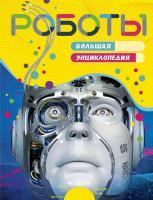 Паркер Стив Роботы. Большая энциклопедия 978-5-389-17005-6
