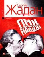 Жадан Сергій Гімн демократичної молоді 978-966-03-4641-3