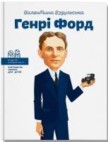 Вздульська Валентина Генрі Форд 978-617-7453-84-9