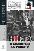 Янкевич Віктор Вбивство в бібліотеці на Ринку, 9 : повість 978-966-10-6077-6
