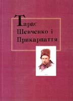 Ковтун Валерій Тарас Шевченко і Прикарпаття 966-550-021-х