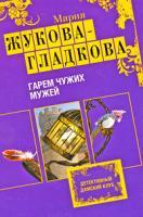 Мария Жукова-Гладкова Гарем чужих мужей 978-5-699-37263-8