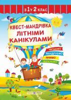Вознюк Л. Квест-мандрівка літніми канікулами : зошит майбутнього другокласника 978-966-07-3218-6