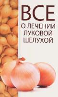 Константинов Максим Все олечении луковой шелухой 978-617-690-766-4