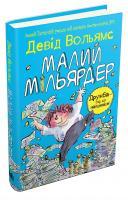 Вольямс Девід Малий мільярдер 978-617-7489-43-5