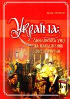 Горобець Віктор Україна: люблінська унія та народження нової вітчизни 978-966-1658-26-3