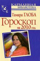 Тамара Глоба Гороскоп на 2010 год 978-5-17-061185-0