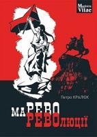 Кралюк Петро Михайлович Марево революції 978-966-10-4749-4