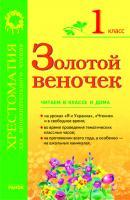 Попова Н.Н. ЗОЛОТОЙ ВЕНОЧЕК 1 кл.  Хрестоматия для дополнительного чтения