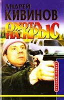 Кивинов Андрей Охота на крыс. Повести 5-224-02202-9