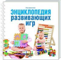 Данилова Лена Энциклопедия развивающих игр от рождения до школы 978-5-373-04692-3