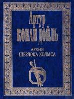 Дойль Конан Артур Собрание сочинений в 4-х томах. Т. 3. Архив Шерлока Холмса 5-7838-0367-7