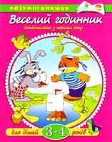 О. Земцова Веселий годинник. Знайомимося з порами року. Для дітей 3-4 років 966-605-825-1