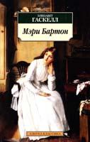 Гаскелл Элизабет Мэри Бартон 978-5-389-05511-7