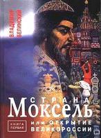 Белинский Владимир Страна Моксель, или открытие Великороссии 978-966-355-088-6