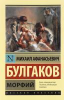 Булгаков Михаил Морфий 978-5-17-095618-0