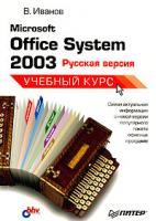 В.Иванов Microsoft Office System 2003: русская версия. Учебный курс 5-469-00142-3, 966-552-126-8