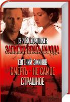 Сергей Ермолаев, Евгений Эминов Записки врага народа 978-966-14-9122-8