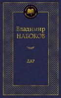 Набоков Владимир Дар 978-5-389-08143-7