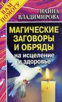 Наина Владимирова 333 обряда на здоровье. Магические заговоры и обряды на исцеление и здоровье 5-9223-0112-8, 5-7905-2621-7