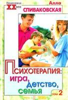 Алла Спиваковская Психотерапия: игра, детство, семья. Том 2 5-04-003916-6