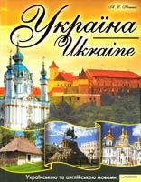 Івченко Андрій Україна / Ukraine 978-966-14-2368-7