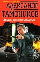 Тамоников Александр Месть русского офицера 978-5-699-63959-5