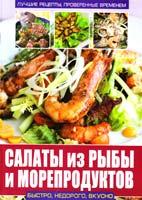 Ландовска Анна Салаты из рыбы и морепродуктов 978-617-08-0164-7